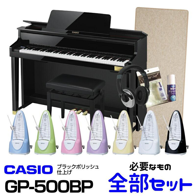 【高低自在イス付属】CASIO カシオ GP-500BP 【必要なものが全部揃うセット!】【CELVIANO Grand Hybrid】【電子ピアノ・デジタルピアノ】【ハイブリッドピアノ】【送料無料】