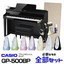 【高低自在イス付属】CASIO カシオ GP-500BP 【必要なものが全部揃うセット!】【CELVIANO Grand Hybrid】【電子ピアノ…