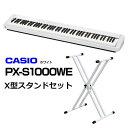 CASIO(カシオ) PX-S1000WE【ホワイト】【お得なX型スタンドセット!】【送料無料】