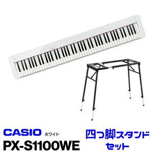 CASIO(カシオ) PX-S1100WE【ホワイト】【お得な4つ脚スタンドセット!】【電子ピアノ 88鍵盤 Privia/プリヴィア】【送料無料】