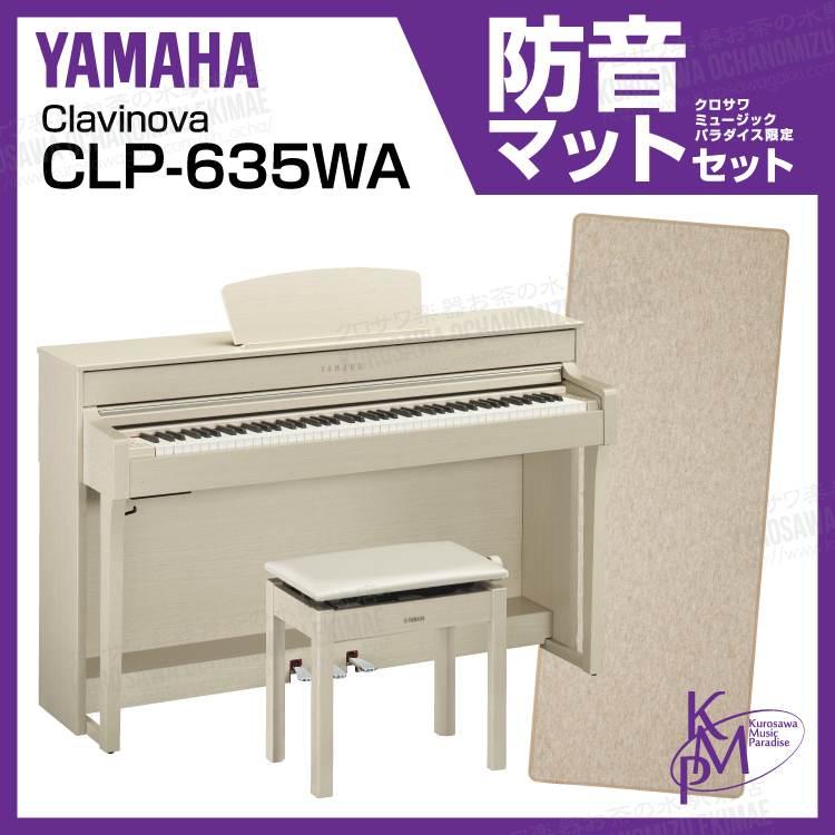 【高低自在椅子&ヘッドフォン付属】YAMAHA ヤマハ CLP-635WA【ホワイトアッシュ】【お得な防音マットセット!】【Clavinova・クラビノーバ】【電子ピアノ・デジタルピアノ】【関東地方送料無料】
