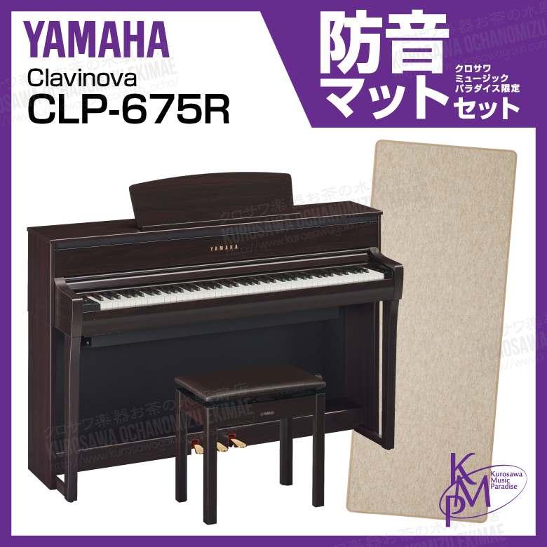 【高低自在椅子&ヘッドフォン付属】YAMAHA ヤマハ CLP-675R【ニューダークローズウッド】【お得な防音マットセット!】【Clavinova・クラビノーバ】【電子ピアノ・デジタルピアノ】【関東地方送料無料】