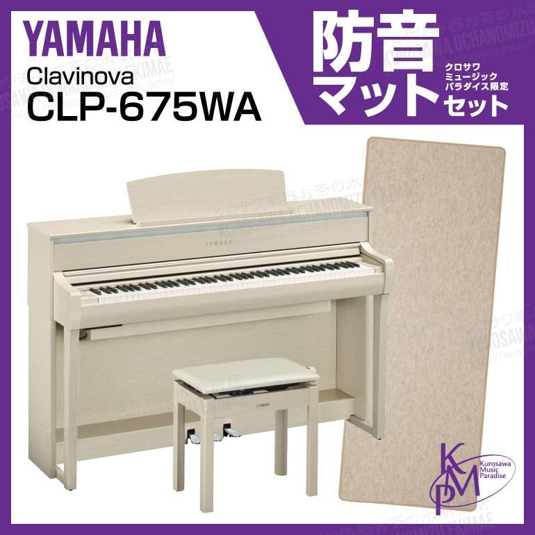 【高低自在椅子&ヘッドフォン付属】YAMAHA ヤマハ CLP-675WA【ホワイトアッシュ】【お得な防音マットセット!】【Clavinova・クラビノーバ】【電子ピアノ・デジタルピアノ】【関東地方送料無料】