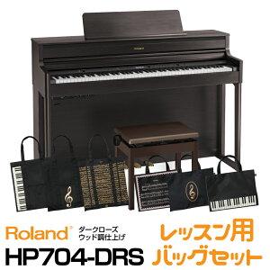 Roland ローランド Roland HP704-DRS【ダークローズウッド調仕上げ】【2021年9月下旬以降入荷予定】 【選べるレッスンバッグセット】【デジタルピアノ・電子ピアノ】【送料無料】
