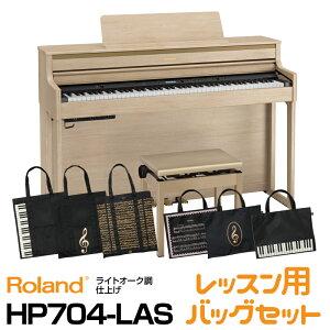 Roland ローランド Roland HP704-LAS【ライトオーク調仕上げ】【2021年10月中旬以降入荷予定!】【選べるレッスンバッグセット】【デジタルピアノ・電子ピアノ】【送料無料】