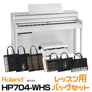 Roland ローランド Roland HP704-WHS【ホワイト】【2021年10月中旬以降入荷予定】【選べるレッスンバッグセット】【デジタルピアノ・電子ピアノ】【送料無料】