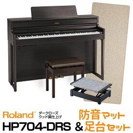 【期間限定・5年保証付き】Roland ローランド Roland HP704-DRS【ダークローズウッド調仕上げ】【お得な防音マットと足台セット!】【デジタルピアノ・電子ピアノ】【送料無料】