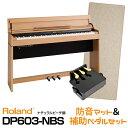 【高低自在椅子&ヘッドフォン付属】Roland ローランド DP603-NBS【ナチュラル・ビーチ調仕上げ】【お得な防音マット&ピアノ補助ペダル…