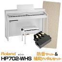 Roland ローランド Roland HP702-WHS【ホワイト】【お得な防音マット&ピアノ補助ペダルセット!】【デジタルピアノ・電…