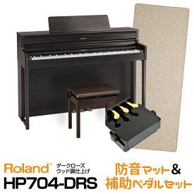 【期間限定・5年保証付き】Roland ローランド Roland HP704-DRS【ダークローズウッド調仕上げ】【お得な防音マット&ピアノ補助ペダルセット!】【デジタルピアノ・電子ピアノ】【送料無料】