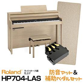 Roland ローランド Roland HP704-LAS【ライトオーク調】【11月中旬以降入荷予定!】【お得な防音マット&ピアノ補助ペダルセット!】【デジタルピアノ・電子ピアノ】【送料無料】