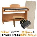 【高低自在椅子&ヘッドフォン付属】Roland ローランド RP501R-NBS 【ナチュラルビーチ調】【お得な防音マット&ピアノ…