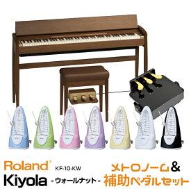 Roland ローランド Kiyola KF-10-KW【ウォールナット】【お得なメトロノーム&ピアノ補助ペダルセット!】【KIYOLA/キヨラ】【電子ピアノ・デジタルピアノ】【送料無料】