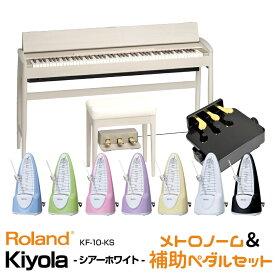 Roland ローランド Kiyola KF-10-KS【シアーホワイト】【お得なメトロノーム&ピアノ補助ペダルセット!】【KIYOLA/キヨラ】【電子ピアノ・デジタルピアノ】【送料無料】
