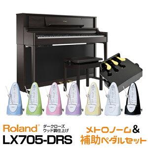 RolandLX705-DRS【ダークローズウッド調仕上げ】【2022年3月下旬以降入荷予定!】【お得なメトロノーム&ピアノ補助ペダルセット!】【送料無料】