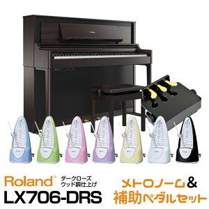 RolandLX706-DRS【ニューダークローズウッド調仕上げ】【2022年5月下旬以降入荷予定/予約受付中】【お得なメトロノーム&ピアノ補助ペダルセット!】【送料無料】