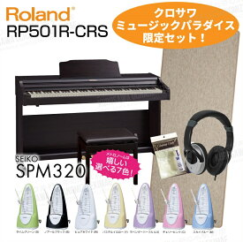 【高低自在椅子&ヘッドフォン付属】Roland ローランド RP501R-CRS 【クラシックローズウッド調】【ご注文から最短2〜3週間でお届け可能!】【必要なものが全部揃うセット!】【送料無料】