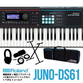 【即納可能】Roland ローランド JUNO-DS61【ブラック/ホワイト】 【背負える専用ソフトケース/ペダル/X型スタンド/ヘッドフォン/シールド付き】【シンセサイザー】【61鍵盤】【送料無料】