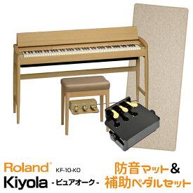 Roland ローランド Kiyola KF-10-KO【ピュアオーク】【お得な防音マット&ピアノ補助ペダルセット!】 【KIYOLA/キヨラ】【電子ピアノ・デジタルピアノ】【送料無料】