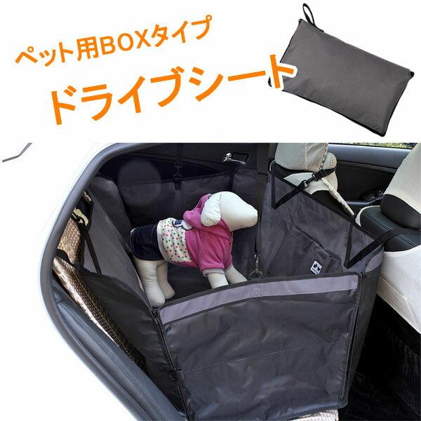 ペット用ドライブシート ドライブボックス 犬猫便利グッズ 抜け毛/おしっこ対策/BOX/防水/シートカバー