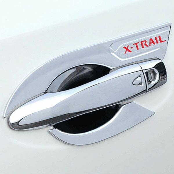日産 エクストレイル T32型 X-TRAIL ドアハンドルプロテクター カップガード 傷防止カバー ロゴ付き 鏡面メッキ仕上げ Nissan アクセサリー/保護/ドレスアップパーツ/取り付け/カスタム/シルバー