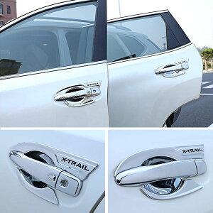 日産エクストレイルT32型X-TRAILドアハンドルプロテクターカップガード傷防止カバーロゴ付き鏡面メッキ仕上げNissanアクセサリー/保護/ドレスアップパーツ/取り付け/カスタム/シルバー