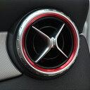 【メール便送料無料】メルセデス・ベンツ用 エアコンリング 吹き出し口のドレスアップ 5個セット アルミ製 Mercedes-B…