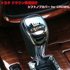 トヨタクラウンシフトノブカバー専用設計王冠ロゴモチーフエンブレムCROWN/TOYOTA/アクセサリー/ドレスアップパーツ/取り付け/カスタム