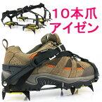 10本爪アイゼン簡単装着スノープレート付ケース入ワンタッチ軽アイゼン山登り/トレッキング/ロッククライミング/アウトドア/登山