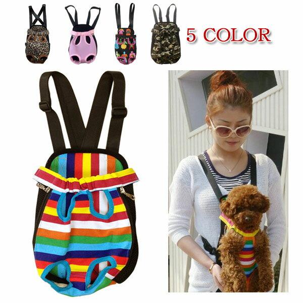 犬用 リュックサック キャリーバッグ 抱っこにおんぶ ドッググッズ/ペット服/ドック用品/雑貨/アクセサリー/ハーネス/スリング/抱っこひも