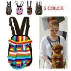犬用リュックサックキャリーバッグ抱っこにおんぶドッググッズ/ペット服/ドック用品/雑貨/アクセサリー/ハーネス/スリング/抱っこひも