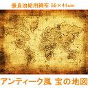 アンティーク風 布製 世界地図 インテリア ポスター 大航海時代/海賊風グッズ/アイテム/お宝/通販/おもちゃ/玩具