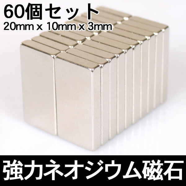 【メール便送料無料】ネオジム磁石 60個セット 長方形で使い易い最強のネオジウム磁石 様々な用途に! 【磁力】【販売】【工作】【プラモデル】【DIY】【肩こり】【バイク】【燃費】