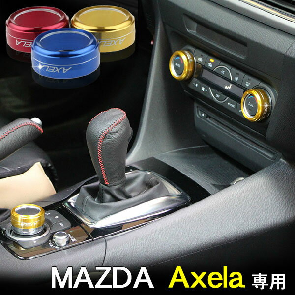 マツダ アクセラ BM/BY系 エアコンノブ・コマンダーコントロールカバー 3個セット AXELAロゴ入り MAZDA/アクセサリー/保護/ドレスアップパーツ/取り付け/カスタム