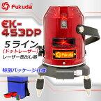 レーザー墨出し器5ラインEK-453DPフルライン測定器/墨つぼ/道具/メーカー/精度抜群/墨だし/水平器/すみだし