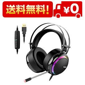 ゲーミングヘッドセット USBヘッドセットTronsmart バーチャル7.1サラウンドサウンド、ノイズキャンセリングマイク/LEDライト