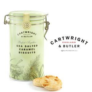 輸入元公式 塩キャラメルビスケット(缶) CARTWRIGHT&BUTLER カートライトアンドバトラー ビスケット 菓子 クッキー お菓子 輸入
