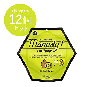 輸入元公式 MANUDY+ マヌカハニー・ロリポップ・キウイフルーツフレーバー(天然キウイフルーツ香料使用) 3本 12個セット キャンディ