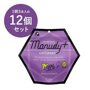 輸入元公式 MANUDY+ マヌカハニー・ロリポップ・カシスフレーバー(天然カシス香料使用) 3本 12個セット キャンディ