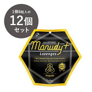 輸入元公式 MANUDY+ プロポリス入り・マヌカハニー・12個セット キャンディ(天然はちみつ香料使用) 6粒 12個セット キャンディ