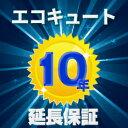 【他店より1円でも安くします】 エコキュート延長保証サービス10年 ※対象商品と同時購入のみのセット販売になります…