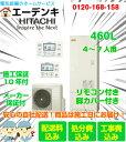 【他店より1円でも安くします】日立 BHP-F46RD 一般地向け/角型460L/フルオート/ナイアガラ出湯 エコキュート工事費込…