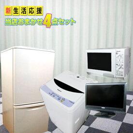 家電セット 一人暮らし 中古 単身用 新生活応援 おまかせ 4点 冷蔵庫 洗濯機 電子レンジ 液晶テレビ 洗濯機 中古 冷蔵庫 中古 送料無料 西日本限定