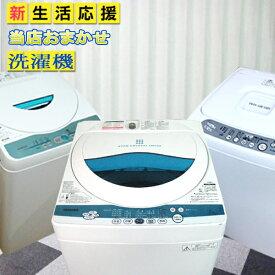 【中古】おまかせ洗濯機中古/4.2〜5.0K/中古洗濯機/単身/一人暮らしに最適/年式選択制あり/新生活お買い得/2018年製まで