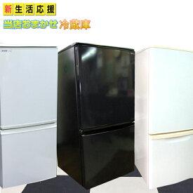 冷蔵庫 中古 冷蔵庫一人暮らし 単身用 中古冷蔵庫 〜2019年迄 年式選択制有り 小型冷蔵庫 2ドア冷蔵庫 送料無料 おまかせ 〜2019年迄