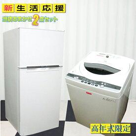 中古 高年式おまかせ2点セット 冷蔵庫100L〜150L 洗濯機4.2K〜6.0K 2013年〜2018年製 冷蔵庫 中古 洗濯機 中古 2ドア冷蔵庫 全自動洗濯機 中古洗濯機 洗濯機中古 中古冷蔵庫 冷蔵庫中古 一人暮らし 家電セット 中古家電セット