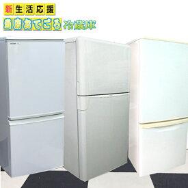 冷蔵庫 中古 冷蔵庫一人暮らし 単身用 中古冷蔵庫 小型冷蔵庫 2ドア冷蔵庫 送料無料 おてごろ 〜2008年製迄