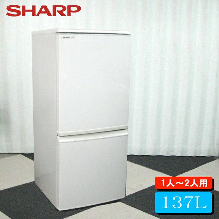【冷蔵庫中古】シャープノンフロン冷凍冷蔵庫137L SJ-714W 2008年式【冷蔵庫 中古】【中古冷蔵庫】【小型冷蔵庫】【2ドア冷蔵庫】【中古 冷蔵庫】【冷蔵庫一人暮らし】