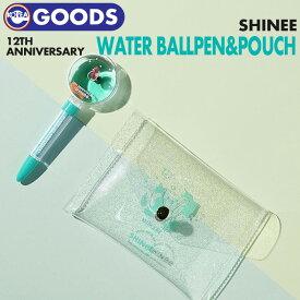 【 ウォーターボールペン & ポーチ / WATER BALL PEN & POUCH 】【 SHINee デビュー 12周年記念 公式グッズ 】【即日発送】 シャイニー 12th ANNIVERSARY OFFICIAL GOODS