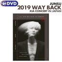 【 日本公演 / シアジュンス 2019 WAY BACK XIA CONCERT DVD 】 【1次予約】 XIA JUNSU キムジュンス ライブ コンサー…